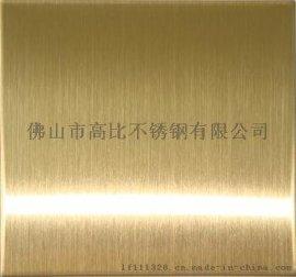钛金不锈钢粗拉丝板  高比彩色不锈钢发纹装饰板供应商