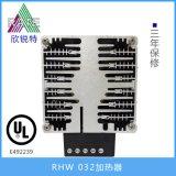 加熱器RHW032風扇加熱器 電加熱器 空氣加熱器 傳熱設備工業除溼器