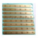 专业制作电铸标签,超薄镍片标贴,分体自粘金属薄标,金箔贴字