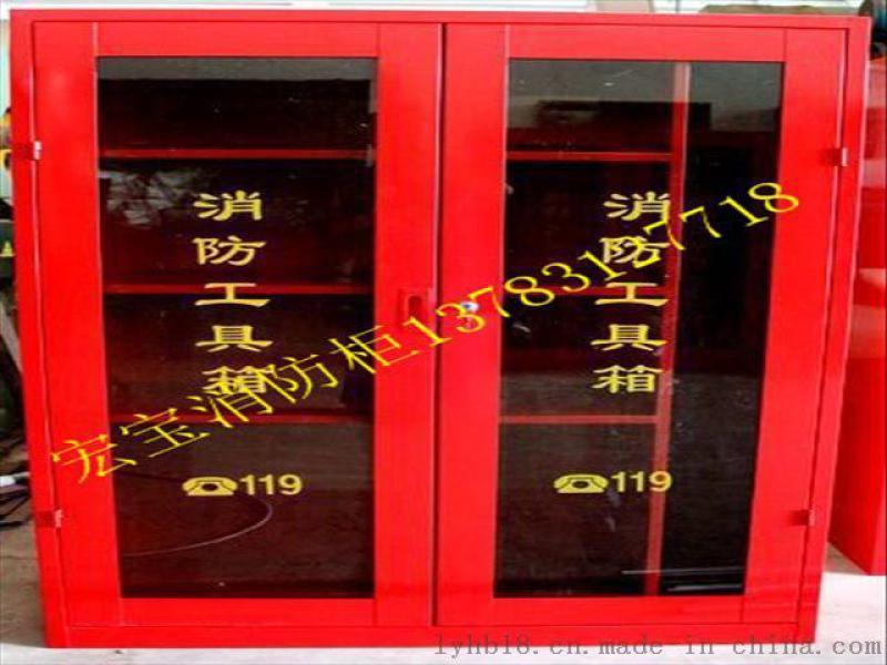北京宏宝消防器材存放柜厂家直销