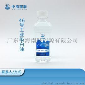 46號工業級白油中海南聯