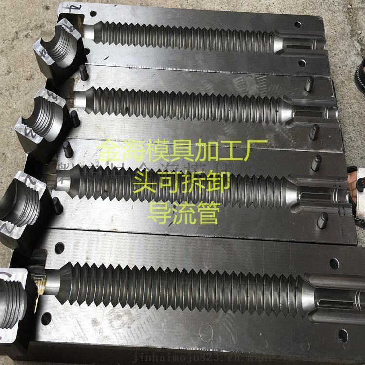 塑料机械设备PE管材尿素导流管车用磐安金海模具加工厂专业生产,头可以**拆卸安装