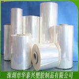 廣東省深圳市熱收縮袋/POF對摺收縮膜全自動包裝塑封膜