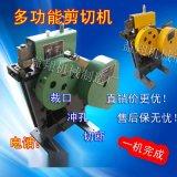 小型大型多功能冲剪机角铁槽钢方钢型材剪切机钢板剪断