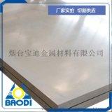 7075铝板/2A12铝板 硬质航空合金铝板