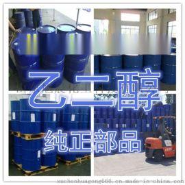 涤纶级乙二醇 防冻液乙二醇 制冷设备专用乙二醇
