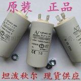 現貨Arcotronics 1.27.4AC3 MKP 20μF ±5%電容