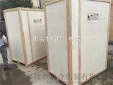 深圳松岗公明木箱包装