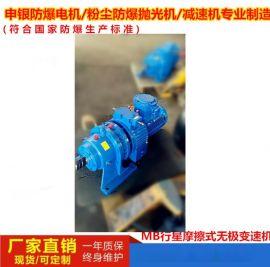 厂家供应**防爆型无级变速机MB75YB-7.5KW-XW6-17摆线减速机