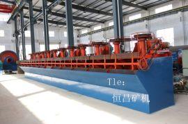 SF-4矿用大型浮选机设备生产厂家 恒昌矿机