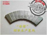 钕铁硼电机磁瓦加工定制