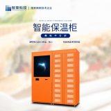 大学快餐自提柜厂家 电子式 包运输安装