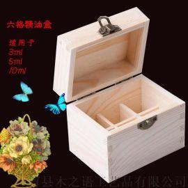 翻盖精油木盒首饰收纳盒多格精油瓶包装盒定制