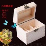 翻蓋精油木盒首飾收納盒多格精油瓶包裝盒定製