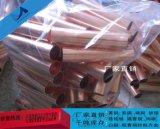 Φ1.8~400mm紫铜管出厂价t1国标环保紫铜管 T3紫铜盘管T2空调铜管