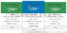 做企业彩铃怎么收费_哪里有北京网络电话联系方式_广