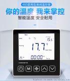 RS485联网型空调温控器