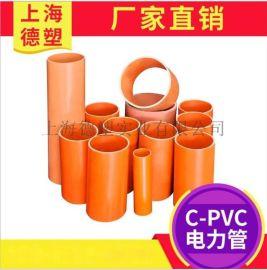 上海厂家供应CPVC电力管 CPVC高压电力管