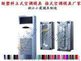 智能空调塑料壳模具 变频空调塑料壳模具