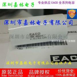 EACO高压电容MS-6000-0.15-57
