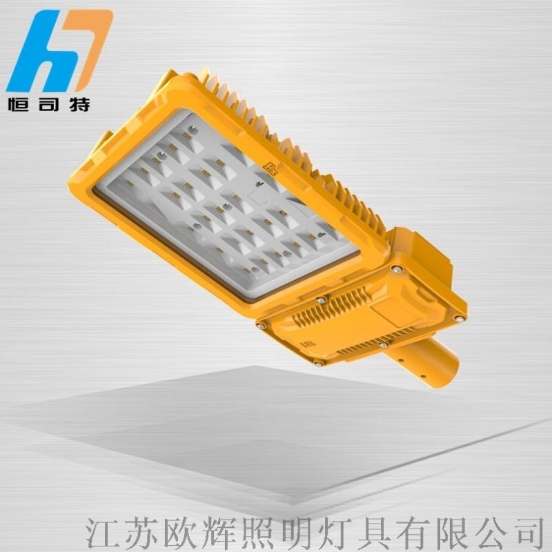 隔爆型LED防爆燈/常州防爆燈具