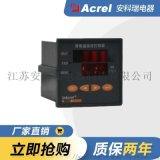安科瑞 WHD72-11溫溼度控制器