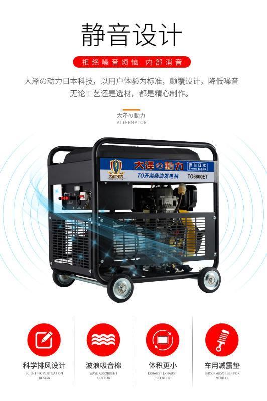 价格公道大泽动力5KW柴油发电机TO6800ET