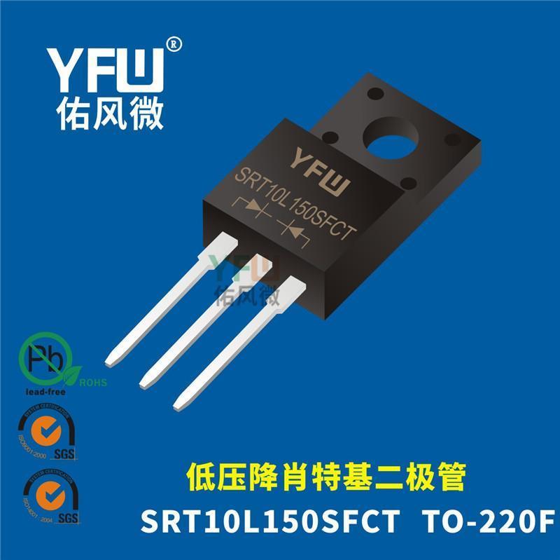 低压降肖特基二极管SRT10L150SFCT TO-220F封装 YFW/佑风微品牌
