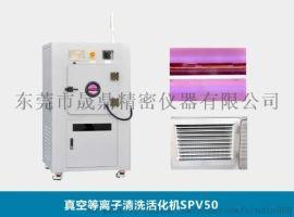 高温等离子表面处理机价格_af等离子镀膜工艺