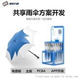 共享雨伞防晒紫外线智能锁系统微信支付宝扫码用伞APP小程序开发主板定制解决方案