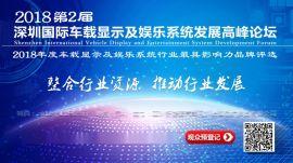2018第二届深圳国际车载显示高峰论坛