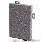 供应商业建筑石纹铝单板