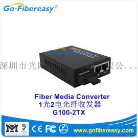 光纤收发器 百兆多模双纤 1光2电 SC接口转换器 2KM
