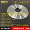 台湾切肉机不锈钢圆刀片105*32*1.2mm