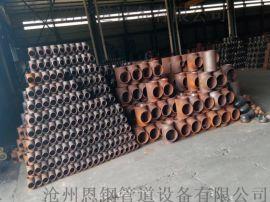 国标对焊无缝三通现货厂家
