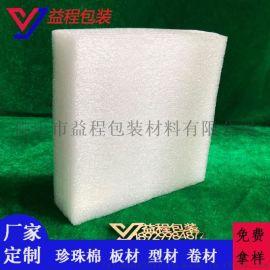 珍珠棉护角 塑料珍珠棉板材 epe珍珠棉加工