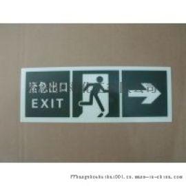 蓄光消防紧急出口指示牌,PVC磨砂夜光蓄光导向牌
