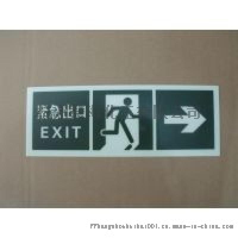 蓄光消防緊急出口指示牌,PVC磨砂夜光蓄光導向牌