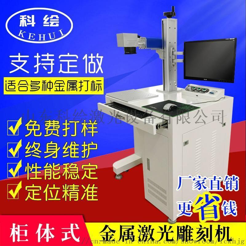 激光打标机台式金属打码机光纤手机雕刻