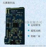 2.4G无线音频MD7800麦克风模块定制方案