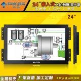 松佐 24寸工业显示器宽屏嵌入式串口触摸显示器