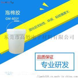 厂家供应泡棉金刚砂胶 环保泡棉胶固化后无粘性 环保