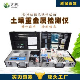 方科FK-ZS01土壤重金属检测仪器生产厂家