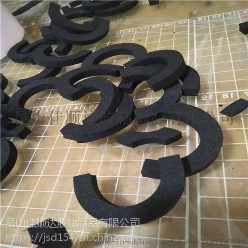 杭州eva橡塑泡棉加工成型,防震泡沫切割成形