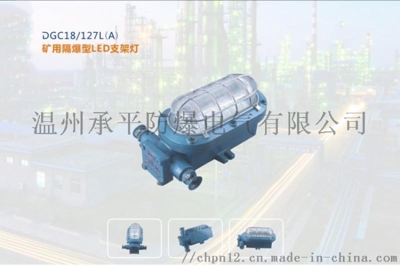 承平DGC18/127L(A)矿用隔爆LED支架灯