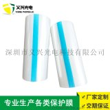 pe中低粘膜 浴缸保护膜 高光塑胶表面保护膜