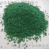 彩色環保橡膠顆粒 面層EPDM高彈塑膠顆粒