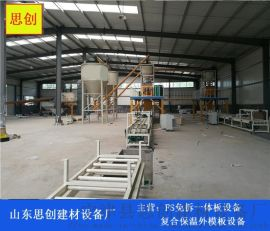 山东聚苯板生产厂家思创挤塑板设备产量稳定成本低