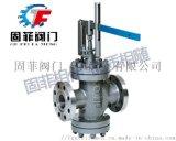 Y45H-16C 槓桿式減壓閥、蒸汽大壓差減壓閥