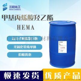 HEMA 甲基  酸羟乙酯 868-77-9